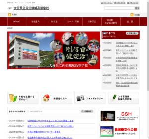 佐伯鶴城高校の公式サイト
