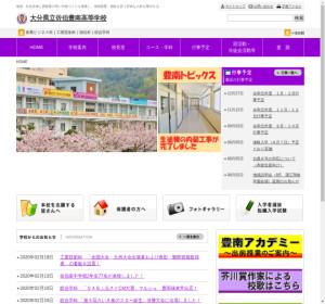 佐伯豊南高校の公式サイト
