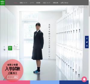 日本文理大学附属高校の公式サイト