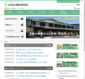 三重総合高校の公式サイト