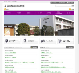 安心院高校の公式サイト
