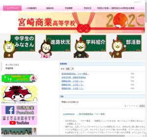 宮崎商業高校の公式サイト