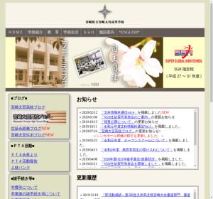 宮崎大宮高校の公式サイト