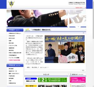 宮崎南高校の公式サイト