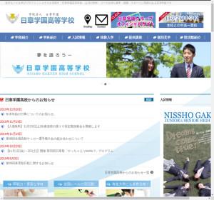 日章学園高校の公式サイト