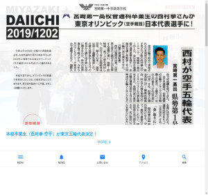 宮崎第一高校の公式サイト
