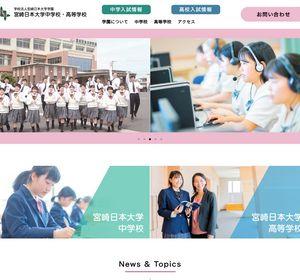 宮崎日本大学附属高校の公式サイト
