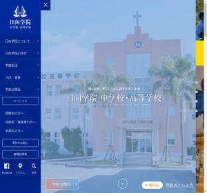日向学院高校の公式サイト