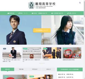 鵬翔高校の公式サイト