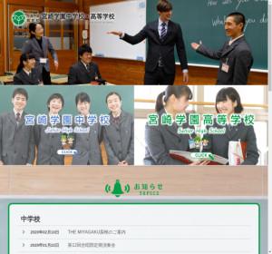 宮崎学園高校の公式サイト