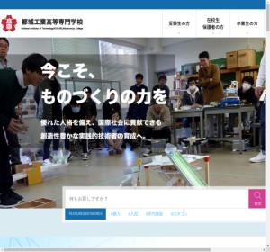 都城工業高等専門学校の公式サイト