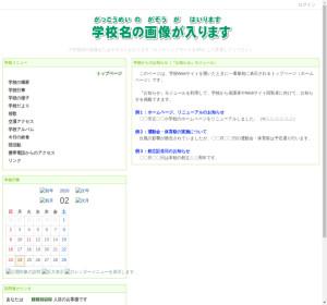 都城泉ヶ丘高校の公式サイト