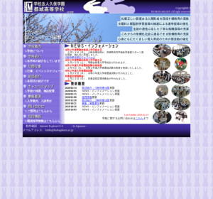 都城高校の公式サイト