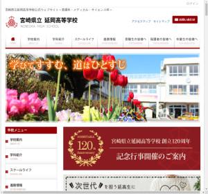 延岡高校の公式サイト