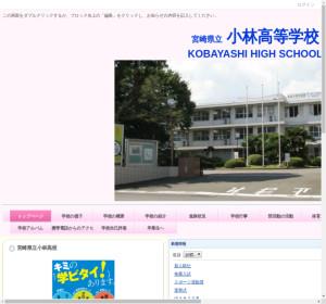 小林高校の公式サイト