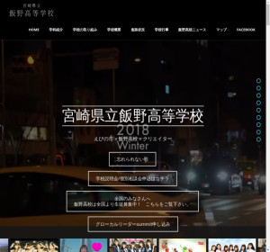 飯野高校の公式サイト