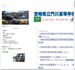 門川高校の公式サイト