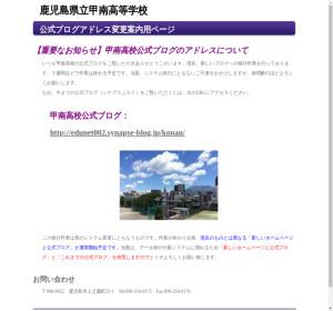 甲南高校の公式サイト