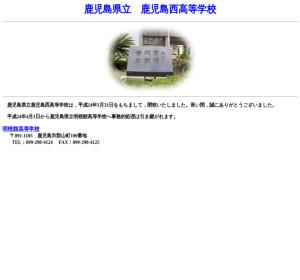 鹿児島西高校の公式サイト