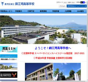 錦江湾高校の公式サイト