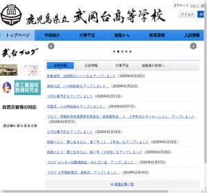武岡台高校の公式サイト