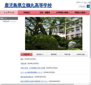 鶴丸高校の公式サイト