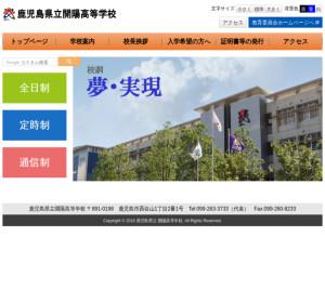 開陽高校の公式サイト