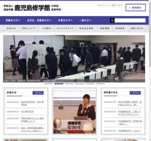 鹿児島修学館高校の公式サイト