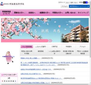 明桜館高校の公式サイト