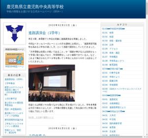 鹿児島中央高校の公式サイト
