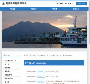 鹿児島玉龍高校の公式サイト