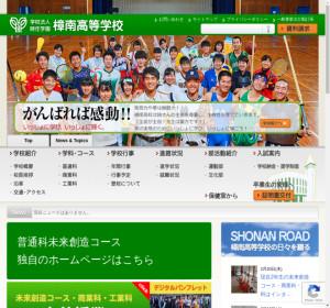 樟南高校の公式サイト