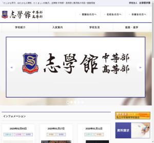 志學館高等部の公式サイト