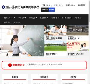 鹿児島実業高校の公式サイト