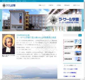 ラ・サール高校の公式サイト