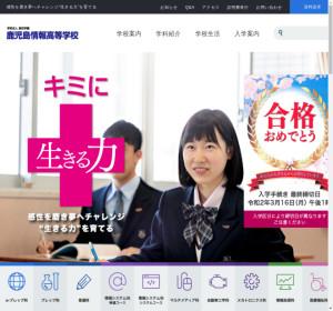 鹿児島情報高校の公式サイト