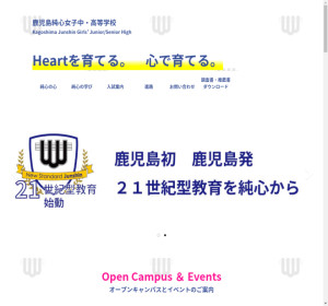 鹿児島純心女子高校の公式サイト