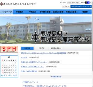 鹿児島水産高校の公式サイト