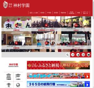 神村学園高等部の公式サイト