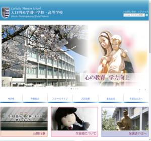 大口明光学園高校の公式サイト