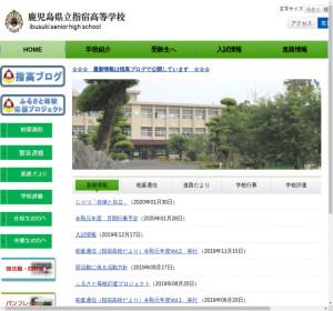 指宿高校の公式サイト