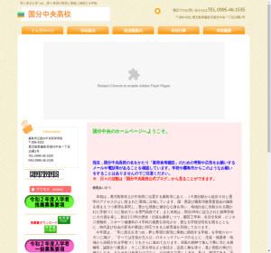国分中央高校の公式サイト