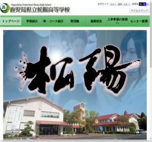 松陽高校の公式サイト