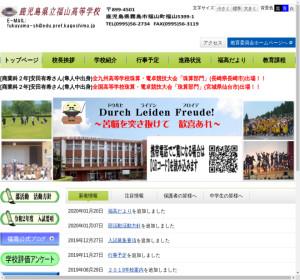福山高校の公式サイト