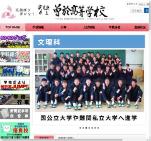 曽於高校の公式サイト