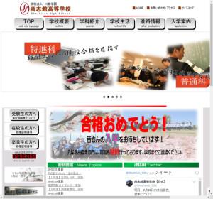 尚志館高校の公式サイト