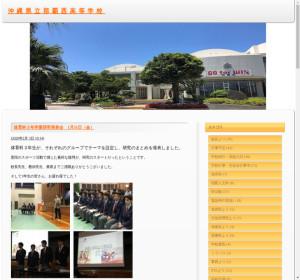 那覇西高校の公式サイト