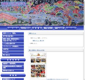 首里高校の公式サイト