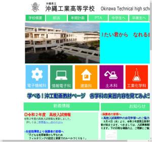 沖縄工業高校の公式サイト