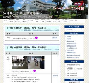 那覇国際高校の公式サイト